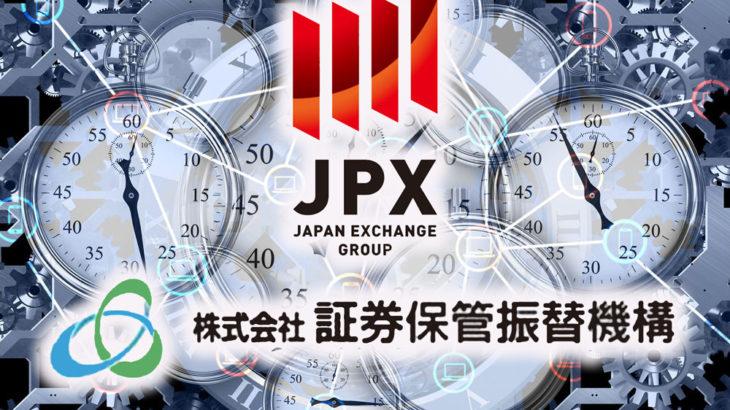 JPX、ほふりが中心となり、投資信託の事務作業にブロックチェーン技術を活用へ!