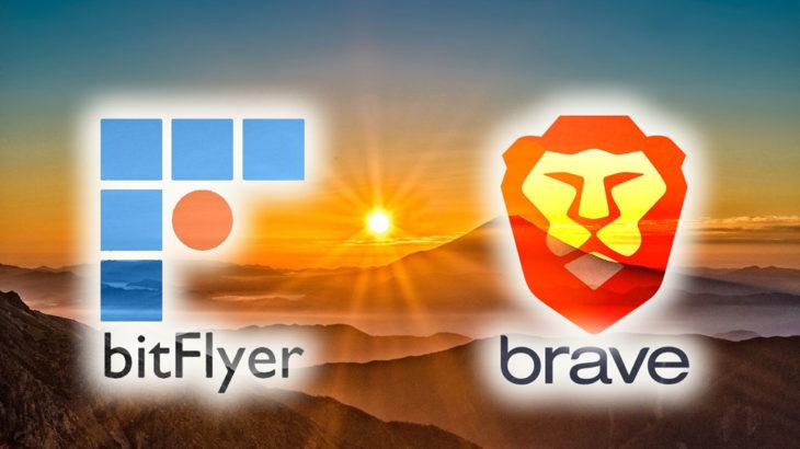 bitFlyerが次世代型ブラウザBraveと提携!日本初のパートナー企業に