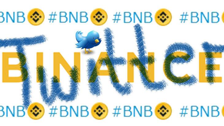 バイナンスもうすぐ3周年、バイナンスコインの絵文字がツイッターに登場!
