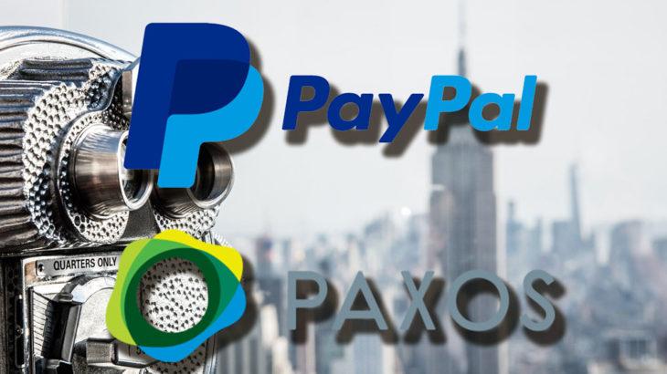 「PayPal」、暗号資産関連の新たなサービス提供に向けて「Paxos」との提携か!