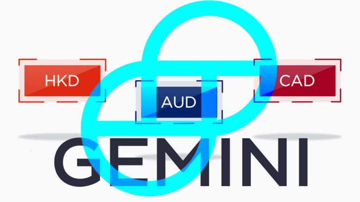大手仮想通貨取引所「Gemini」、新たに3つの法定通貨をサポートを発表:HKD・AUD・CAD