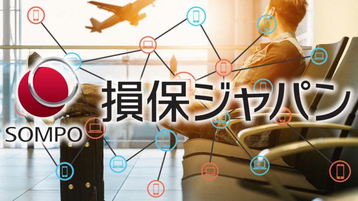 損保ジャパン、ブロックチェーン技術を用いて保険金の即時支払へ!