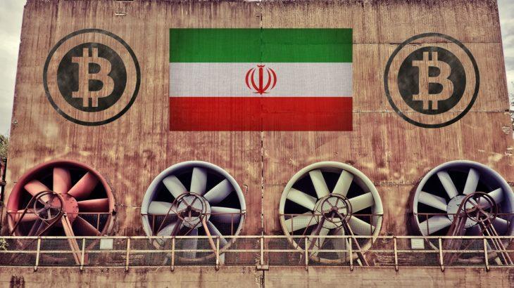 イラン当局が無許可の仮想通貨マイニングファームを閉鎖