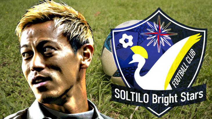 本田圭佑がオーナーを務めるアフリカのサッカークラブがクラブトークンを発行!