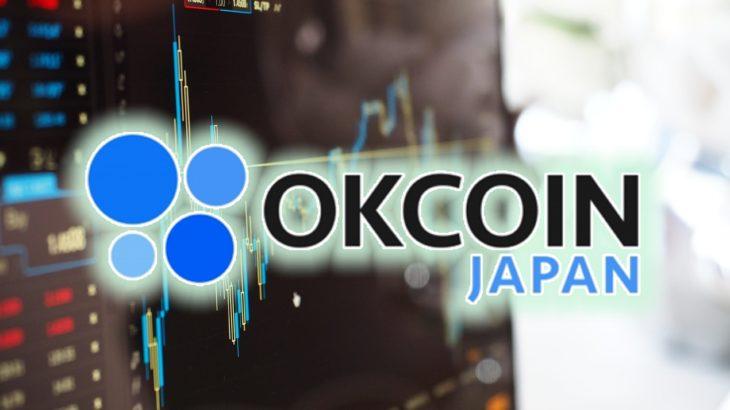 OKCoin Japanが暗号資産現物取引サービスを提供開始!