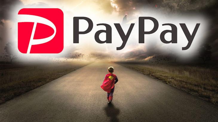 PayPay、様々なサービスの入り口となる「多機能型スーパーアプリ」の構築へ!