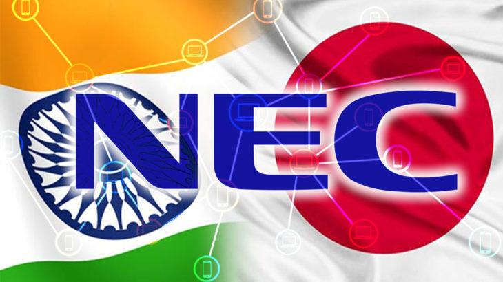 NEC、ブロックチェーンを用いて日本企業のインドIT人材採用支援へ!