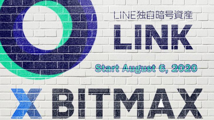 国内初!BITMAXが8月6日よりLINE独自の暗号資産「LINK(LN)」の取り扱いを開始