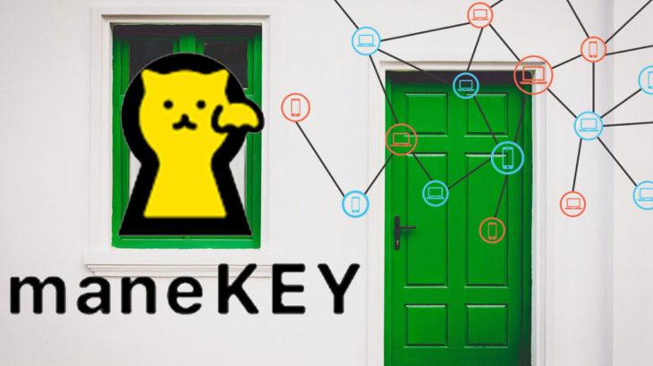ブロックチェーンスマートチェックインサービス「maneKEY」、本格運用を開始!