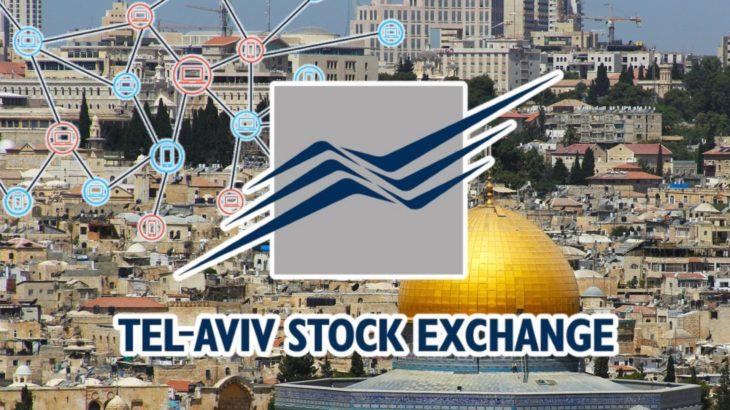 イスラエルの証券取引所が、ブロックチェーンによる貸付プラットフォームを開発