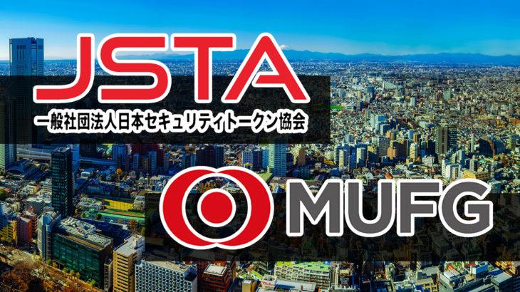 日本STO協会正会員に三菱UFJ信託銀行が入会!賛助会員にフォビジャパン、フィスコなど11社