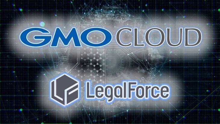 「LegalForce」と「GMO」がサービス連携!契約書の作成・締結・管理までを一元化