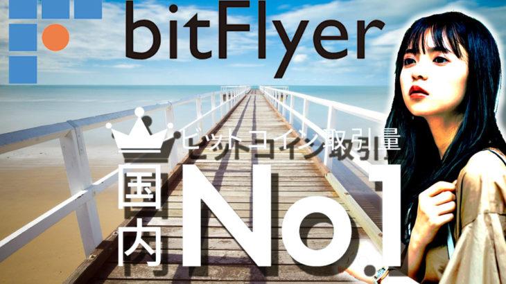 乃木坂効果か!bitFlyer投資経験のない若い男性の利用が増加