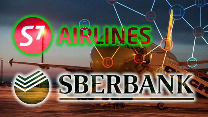 ロシア最大の銀行Sberbankがブロックチェーンで旅行代理店の支払いを自動化へ