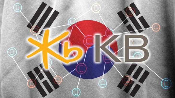 韓国の国民銀行がブロックチェーン関連企業3社と戦略的技術協力!デジタル資産分野に参入