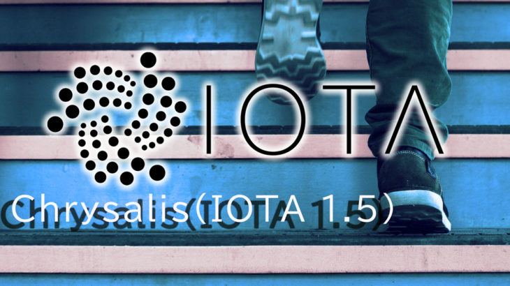 IOTAは、メインネット上でChrysalis (IOTA 1.5)フェーズ1を開始!