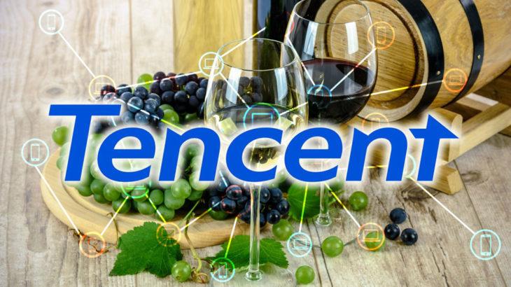 テンセントがブロックチェーンを活用した中国最古のワイナリー向けのワインの追跡プラットフォームを構築