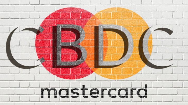 マスターカード、中央銀行のデジタル通貨(CBDC)をテストするためのプラットフォーム発表