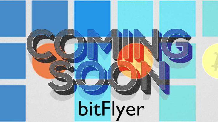 あと1日、bitFlyer Europe「ユニークな取引機能」発表まで!日本ユーザーも注目