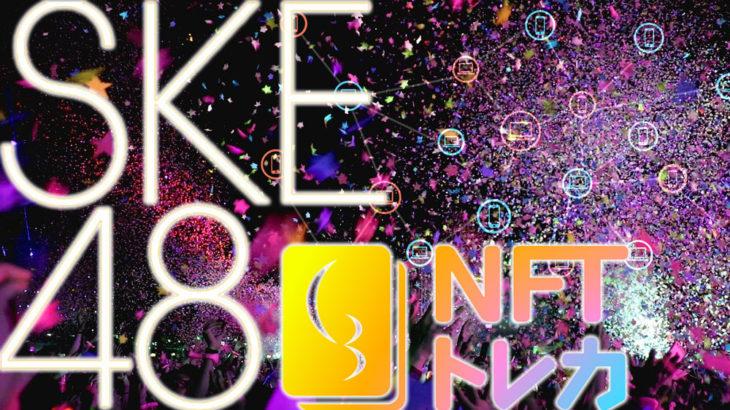 ブロックチェーン上で発行されるSKE48のデジタルトレーディングカード「いきなりNFTトレカ」販売へ