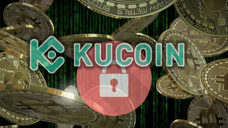 暗号資産取引所KuCoin、ホットウォレットからビットコインなどが流出