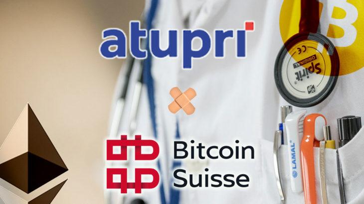 スイスの大手保険会社「アトゥプリ医療保険」、保険料の暗号資産による支払いを可能に!