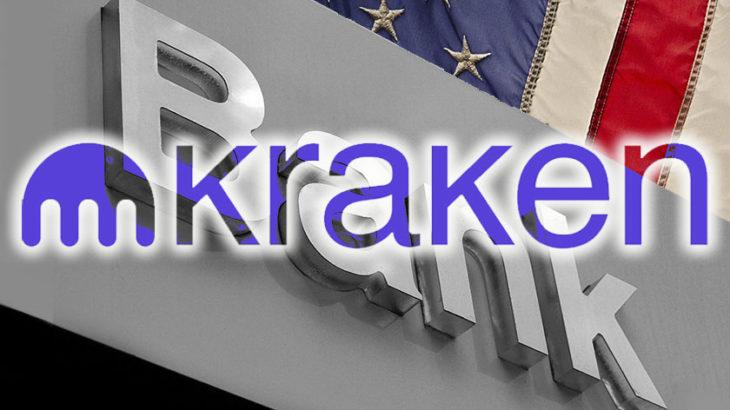 クラーケンが銀行設立へ!米国初の仮想通貨銀行「Kraken Financial」