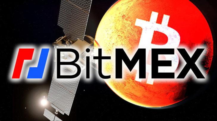 BitMEXは宇宙からビットコインノードを操作する方法をテスト