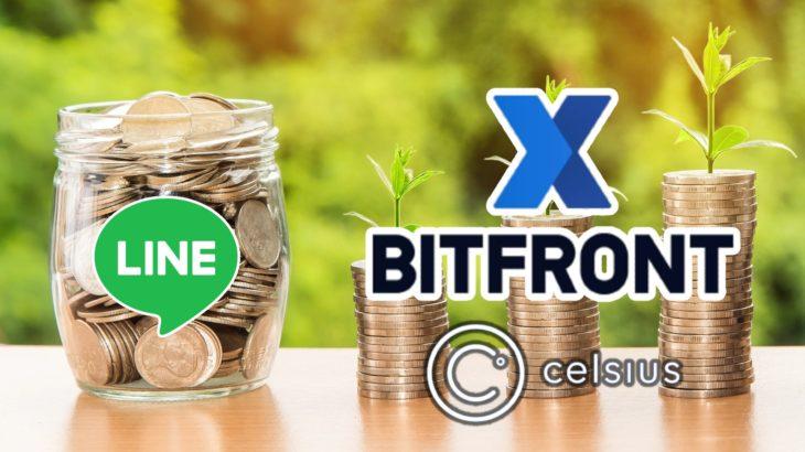 LINEの海外取引所BITFRONTが、暗号資産預金サービスを開始!最大12%の利息
