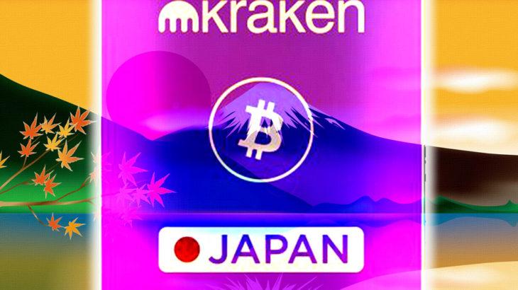 大手暗号資産取引所クラーケングループの日本法人「日本ユーザーの口座開設」受付開始
