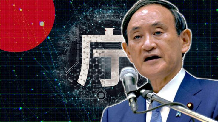 菅義偉官房長官、デジタル行政を加速するためデジタル庁の創設を検討!
