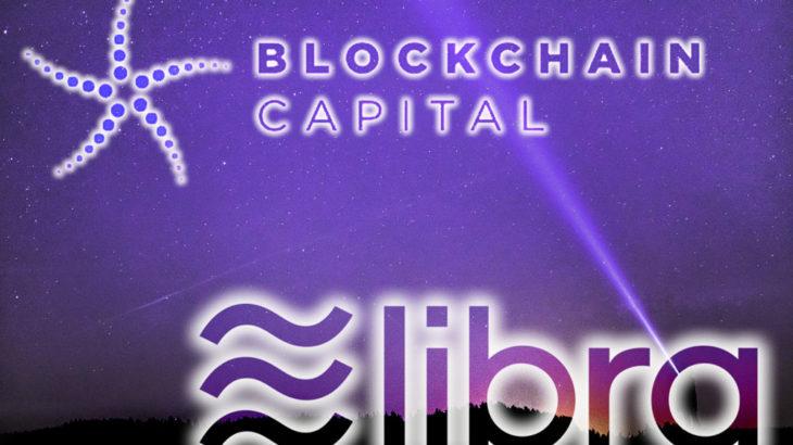 Facebookが支援するLibra、新メンバーとしてBlockchain Capitalが参画!