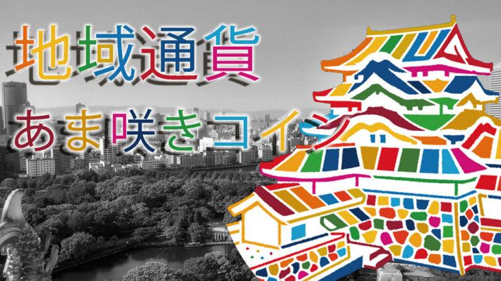 尼崎市、来年導入される電子地域通貨「あま咲きコイン」について10月より実証実験を開始!