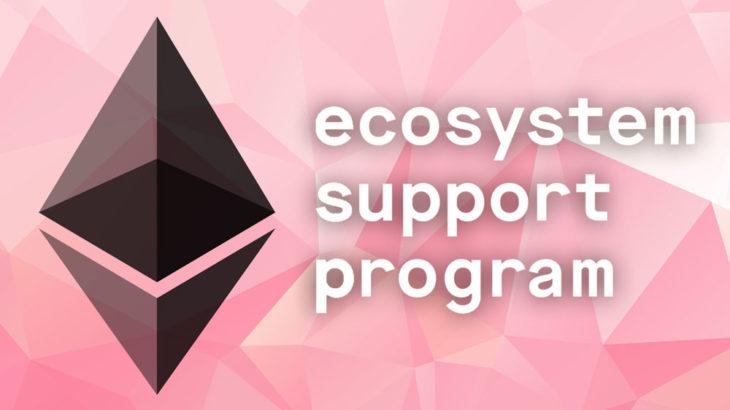 Ethereum Foundation、2020年第2四半期における助成金受領リストを公開!