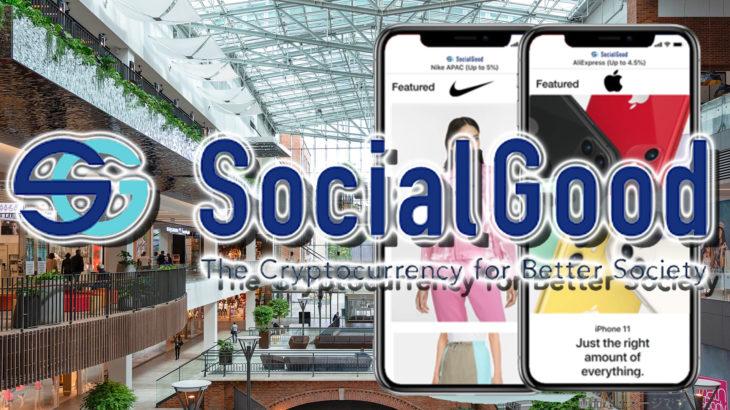 買い物するだけで暗号資産(仮想通貨)が貰えるアプリ「SocialGood App」リリース
