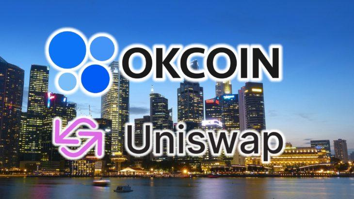 OKCoinが、DeFiトークンUNIのサポートを開始