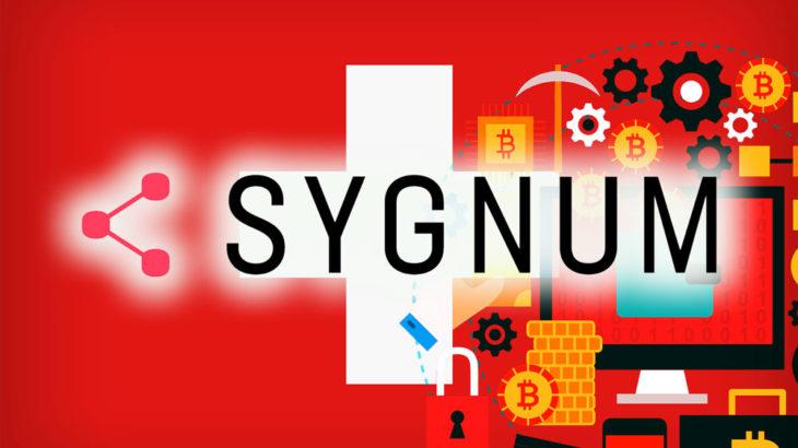 スイスの大手暗号通貨銀行「Sygnum」、規制当局の承認を受け暗号資産取引を導入へ!