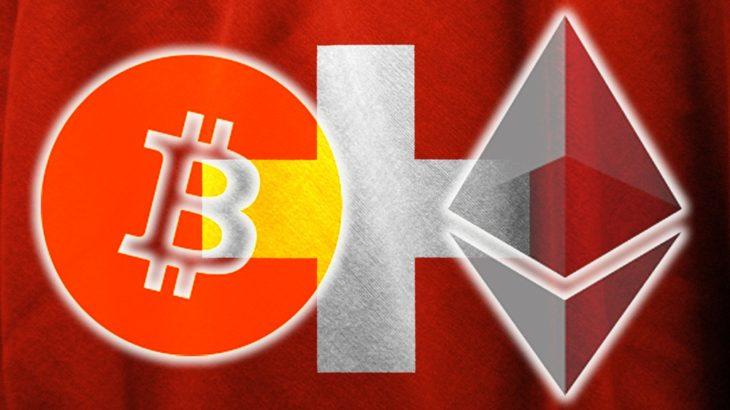 スイスでビットコイン(BTC)、イーサリアム(ETH)で納税が可能に!