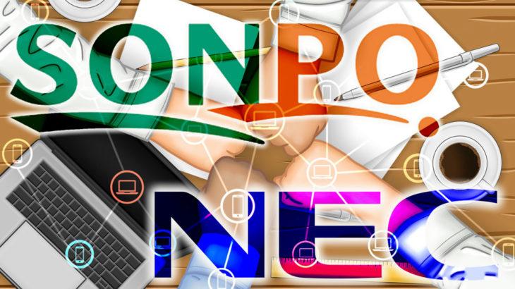 日本損害保険協会、NECとブロックチェーン技術を使った保険引き受けの実証実験を開始!