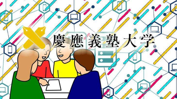 慶応義塾大学、ブロックチェーン技術を用いた「デジタル学生証」実証実験開始!