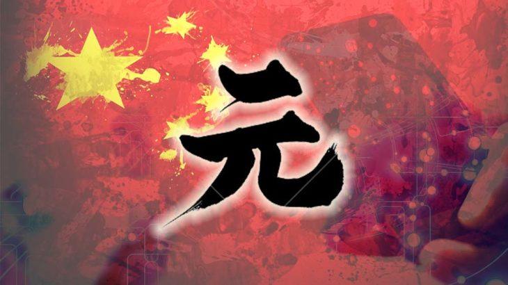中国、デジタル人民元実証実験主要都市28都市に拡大へ!