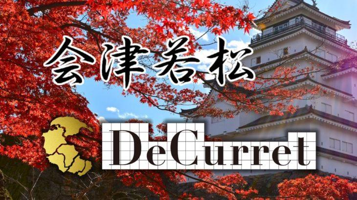 ディーカレットが会津若松市の「極上のはしご酒」クーポンのデジタル化をサポート