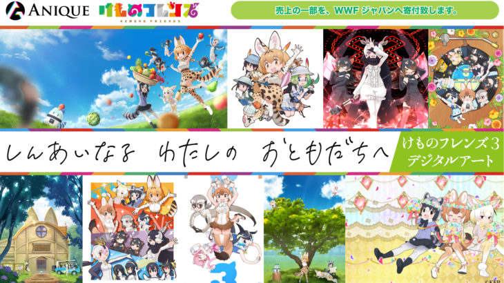【Anique】「けものフレンズ3」1周年記念。新プロジェクトを開催!
