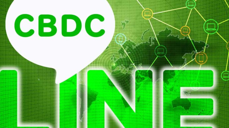 LINEが各国の要件を反映する中央銀行デジタル通貨「カスタマイズCBDC」の開発支援へ!