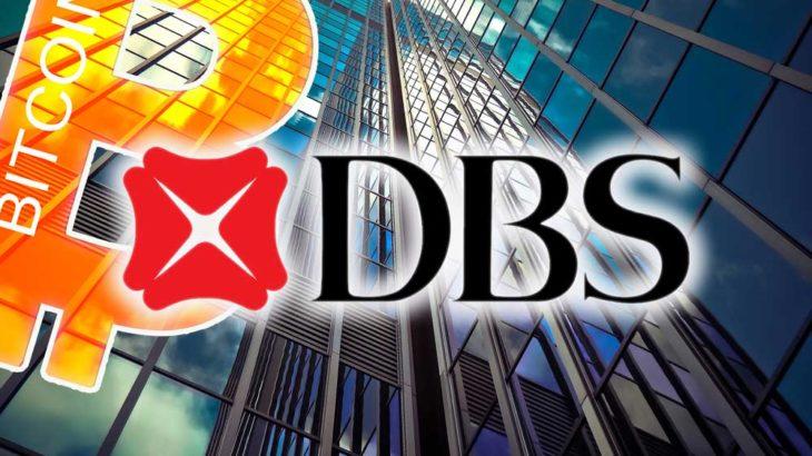 世界最高の銀行「DBS銀行」暗号資産取引所を開設!