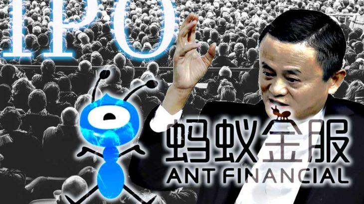 中国、アリババ集団傘下アント・グループIPOに個人投資家殺到!