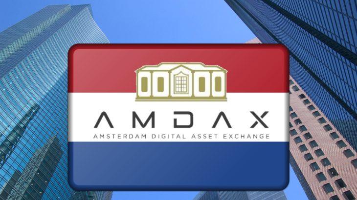 オランダ中銀、「AMDAX」を国内初の暗号資産プロバイダーとして承認