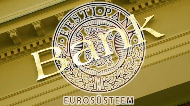 エストニア銀行がデジタル通貨に関する研究プロジェクトを開始!