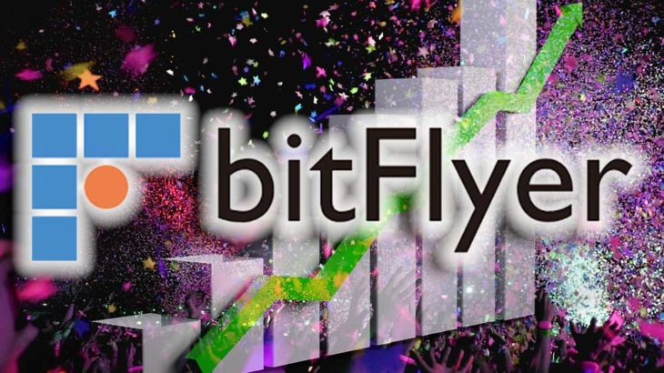 bitFlyer、預かり資産1618億円突破で国内No1へ