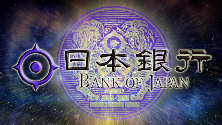 日本銀行、中央銀行デジタル通貨(CBDC)に関する取り組み方針を発表!